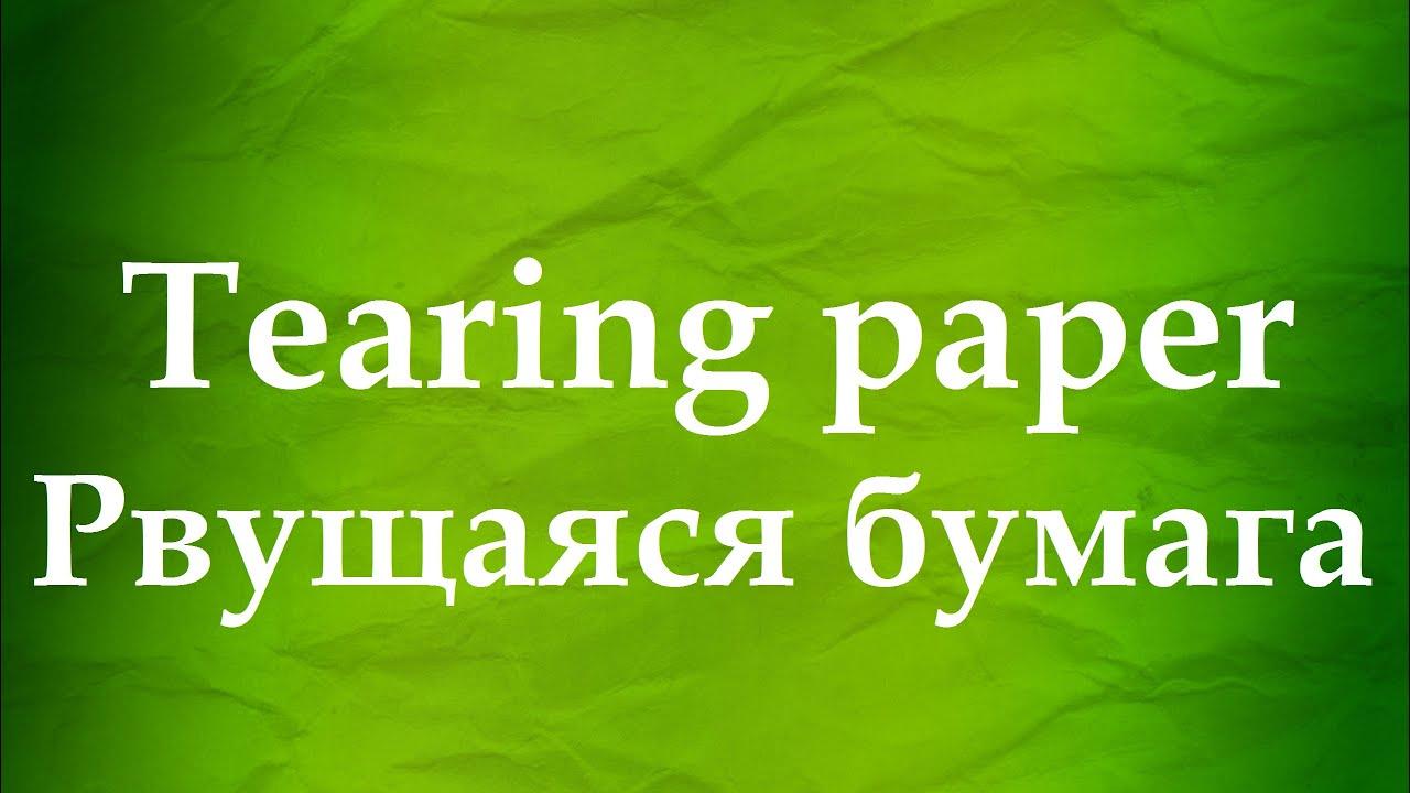 Звук шуршание бумаги скачать