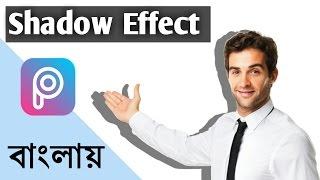 picsArt tutorial | wie erstelle Schatten-Effekt in picsArt wie photoshop || Best trick