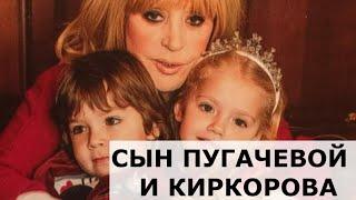 ЧТО СТАЛО С СЫНОМ ПУГАЧЕВОЙ И КИРКОРОВА...ПРАВДА РАСКРЫТА!!!