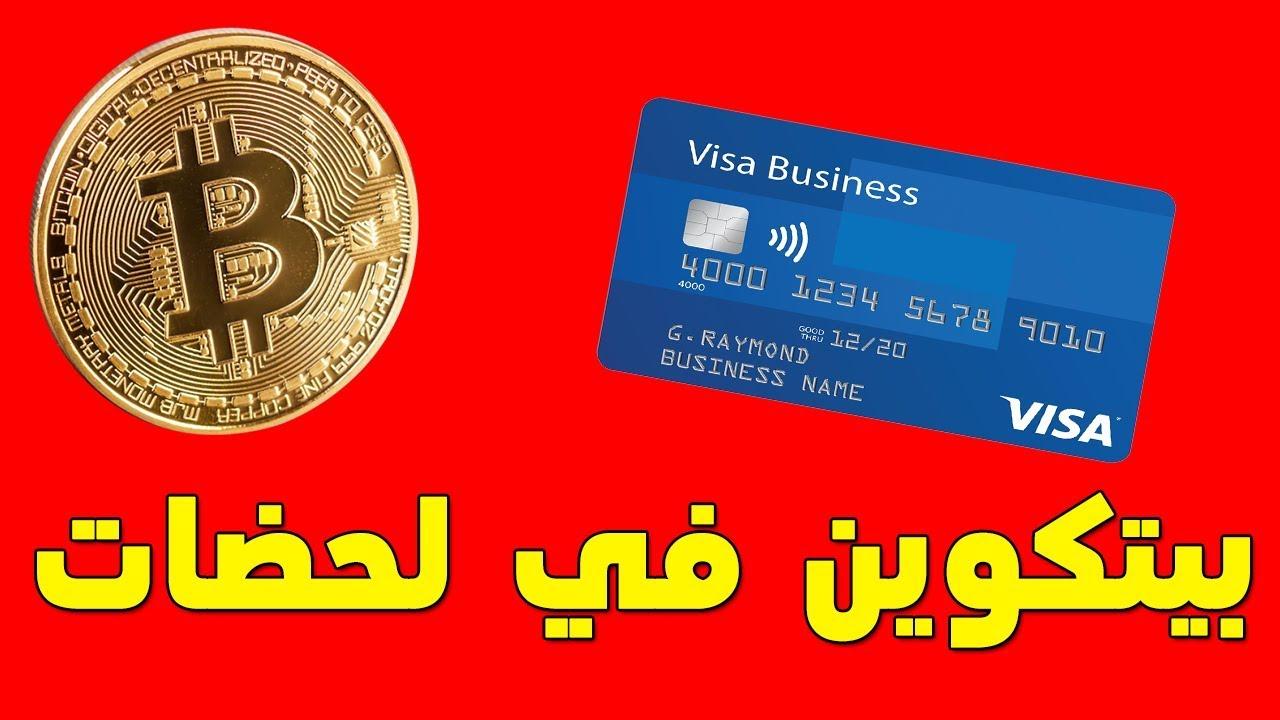 شراء البيتكوين في ثواني لكل الدول العربية و افضل العملات الرقمية للاستثمار ✔