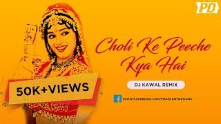 Choli Ke Peeche Kya Hai Remix | DJ Kawal | Prashant Designs Visual Edit