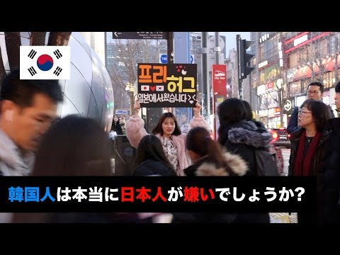 韓国人は本当に反日でしょうか?