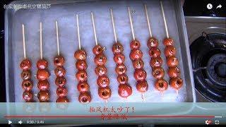 在家製作老北京糖葫蘆