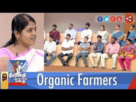 Neeyindri Amayathu Ulagu | Organic Farmers | Part 1 | 05/03/2017 | Puthiya Thalaimurai TV