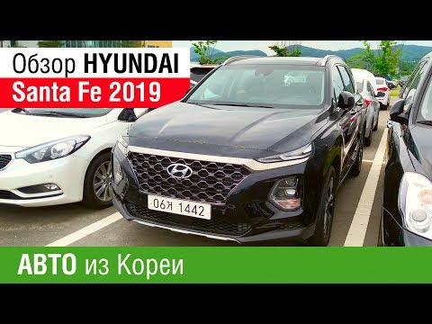Обзор Hyundai Santa Fe 2019 авто из Южной Кореи в Украину, VW Passat B7 USA из Кореи