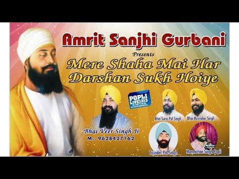 Mere shaha mai har darshan sukh hoye | Gurbani Kirtan | Bhai Veer Singh Ji Lucknow