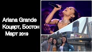 Kонцерт американской певицы, Ariana Grande.