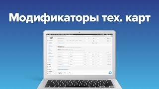 Как создать модификаторы тех. карт в системе учета Poster