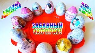 Шоколадные яйца! Открываем вместе! Забавный сюрприз!