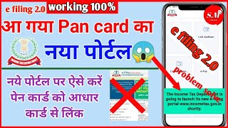How To Link AADHAR Card With PAN Card   Online   Pan Card With Aadhar card   Link Aadhar New porotal