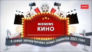 6 новых российских сериалов весны 2021 года