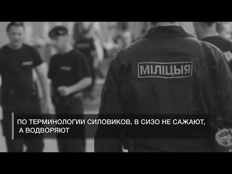 История внутренней тюрьмы НКВД на Окрестина в Минске