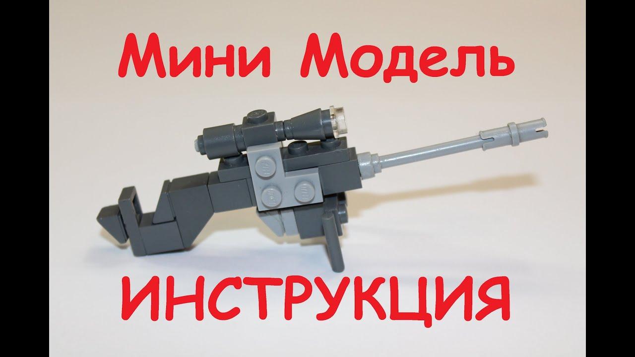 Инструкция как сделать оружие
