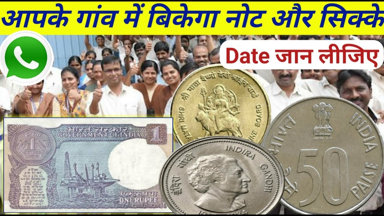 Old coin and note Buyer in India contact number/ Old Coin and note shop near me /Rare Collection //