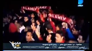 بالفيديو.. رئيس «سموحة»: سيد عبد الحفيظ طردنا من الفندق