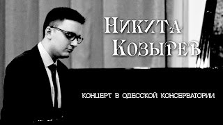 Концерт Никиты Козырева в Одесской консерватории
