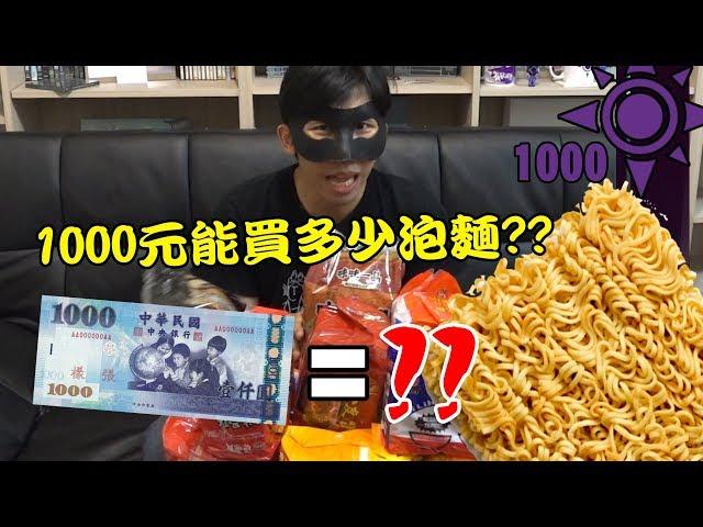 1000元能買多少泡麵??   一千元系列 31