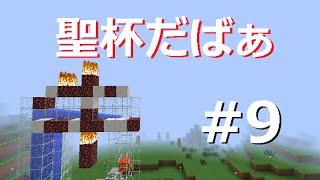 【Minecraft】聖杯だばぁ 第九話 ゆっくり実況【Fate】