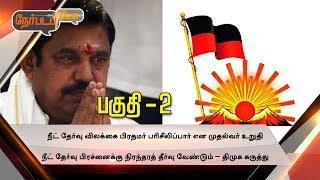 Nerpada Pesu 25-07-2017 Part 2 –  Puthiya Thalaimurai tv Show