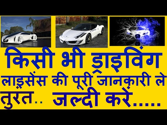How to get full detail of Driving License ( ???? ?? ??????? ?? ???? ????? ???? ??????)
