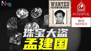 【马来西亚案件】全球十大珠宝大盗之一 孟建国 FEAT. @红狐狸传媒