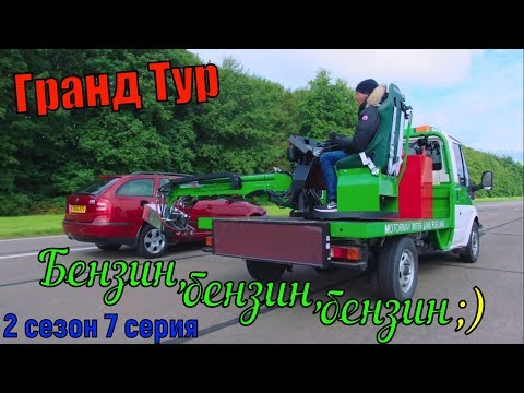 Гранд Тур Бензин (1 эпизод) 2 сезон 7 серия бензин, бензин, бензин Grand Tour Petrol