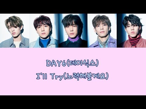 【認聲繁中字/韓字】DAY6(데이식스)-I'll Try(노력해볼게요)