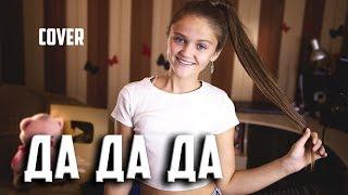 DA DA DA  |  Ксения Левчик  |  cover Tanir & Tyomcha - ДА ДА ДА