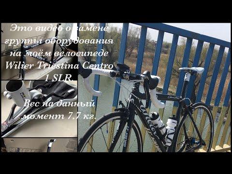 Замена группы оборудования на моём велосипеде Wilier Triestina Centro 1 SLR.