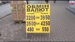Доллар 40 грн. 1-Часть. Что делать - никому не сц...ть!!!(Такси Киев Live ✌ ⓅⓇⒺⓈⒺⓃⓉ Плейлист ☛ «В Такси» https://www.youtube.com/playlist?list=PLB8lLoy2k6JzAHWDh9ElyFFQajL8rCrKW ✠✠✠✠✠✠✠✠✠✠✠..., 2015-02-26T12:14:26.000Z)