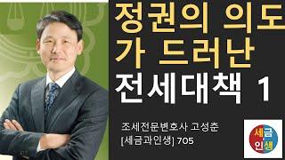 [세금과 인생] 705 정권의 의도가 드러난 전세대책 …