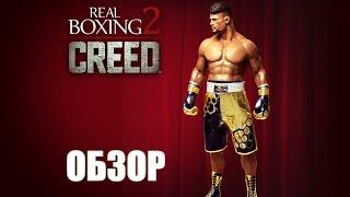 Real Boxing 2 CREED - обзор мобильной игры для Android и iOS