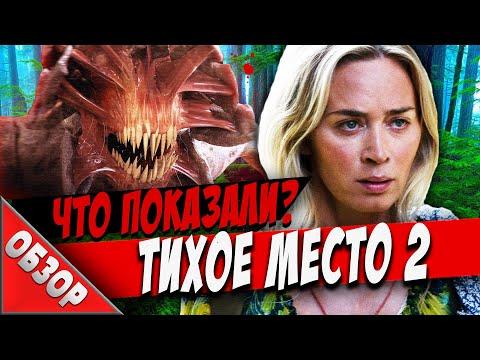 ТИХОЕ МЕСТО 2: Что показали в трейлере? / ОБЗОР