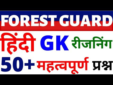 forest-guard-previous-year-paper-full-solution|-stenographer-exam-paper-|-upsssc-vanrakshak-previous