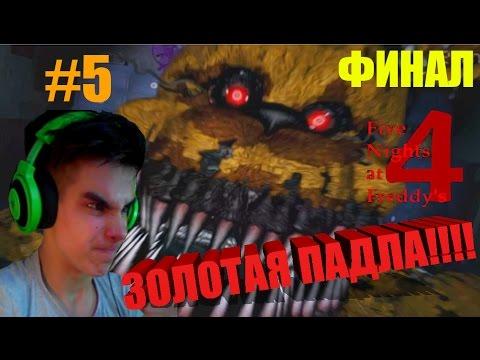 Five Nights at Freddy's 4 прохождение N#5(ФИНАЛ) - ТАК ЭТО ТЫ ВО ВСЁМ ВИНОВАТ!!!!!!!!