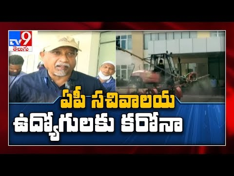 Two blocks in Andhra Pradesh Secretariat shut after staff tests positive -  TV9