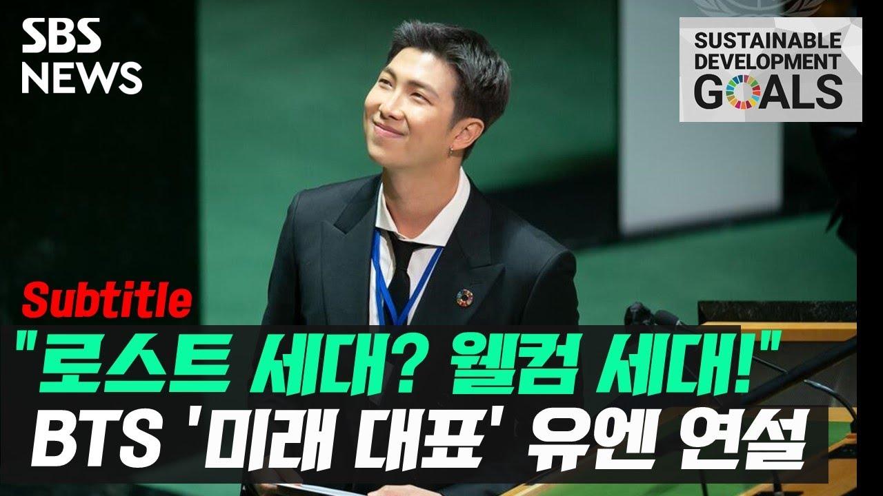 Download [SUB] BTS UN유엔 SDG 모멘트 연설과 퍼포먼스..팬데믹 극복과 미래세대의 소통에 대해