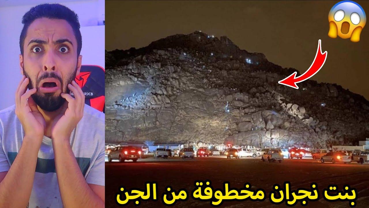 حقيقة بنت نجران المخطوفه من الجن!!???
