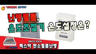 난방필름,필름난방,렉스바~온도조절기 온도설정은~!!