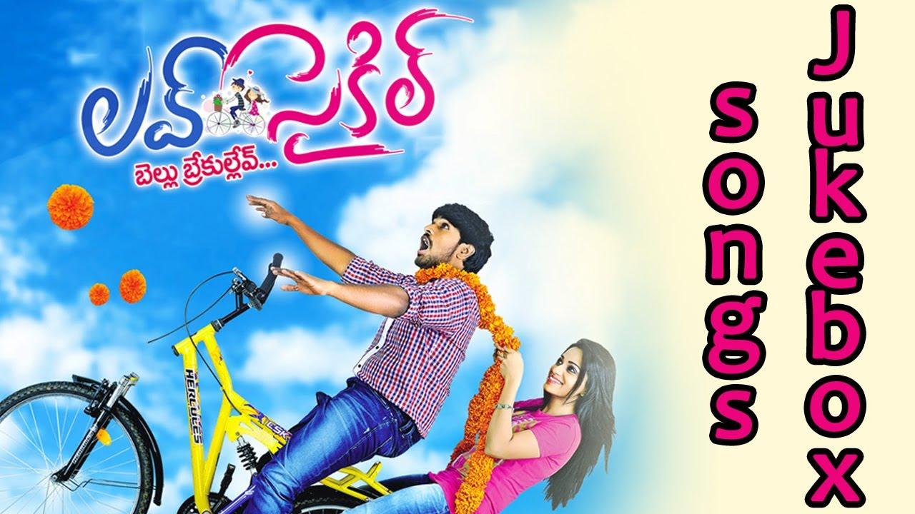 Love Cycle Telugu Movie Full Songs Jukebox Youtube