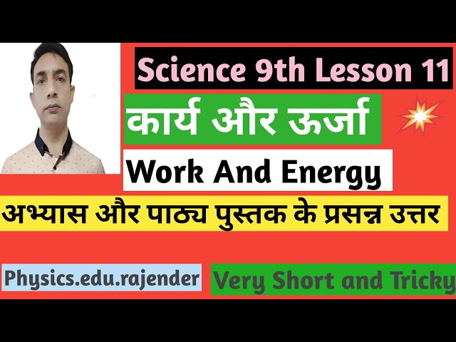 Video 2 ||Science 9th Lesson 11||work energy ||Textual and Exercise Question Answer ||