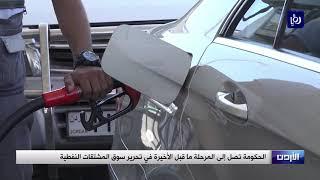 الحكومة تصل إلى المرحلة ما قبل الأخيرة في تحرير سوق المشتقات   النفطية - (22-6-2019)