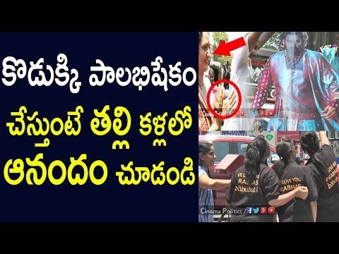 Bahubali2 in Hyderabad|PrabhasFans|Fans Celebrations|ప్రభాస్ కు అభిమానుల పాలభిషేకం|Cinema Politics