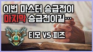 [항심] 마스터 승급전 마지막게임. 이번 승급전이 정말 마지막이 되기를... 티모 vs 피즈(TeeMo vs Fizz)