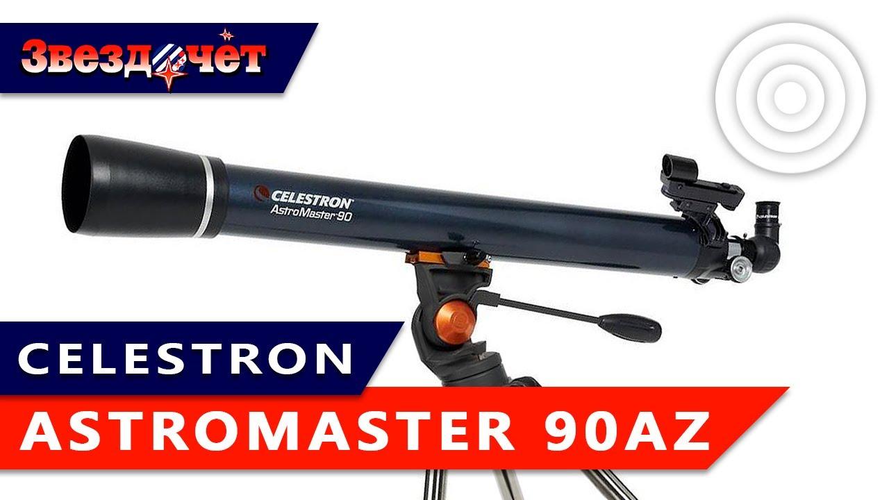 Обзор телескопа celestron astromaster az youtube