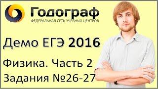 Демо ЕГЭ по физике 2016 года. Задания 26-27