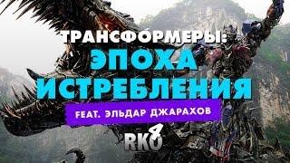 """""""RAP Кинообзор 4"""" - Трансформеры: Эпоха истребления feat. Эльдар Джарахов"""