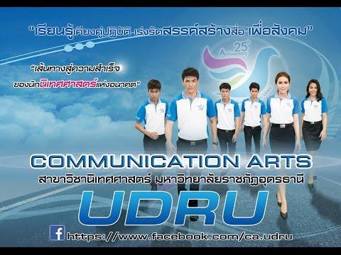 CA : VTR สาขานิเทศศาสตร์ UDRU  Ver.2557