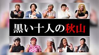 2017年12月26日夜11:30放送 秋山さんインタビュー記事 http://www.tv-t...