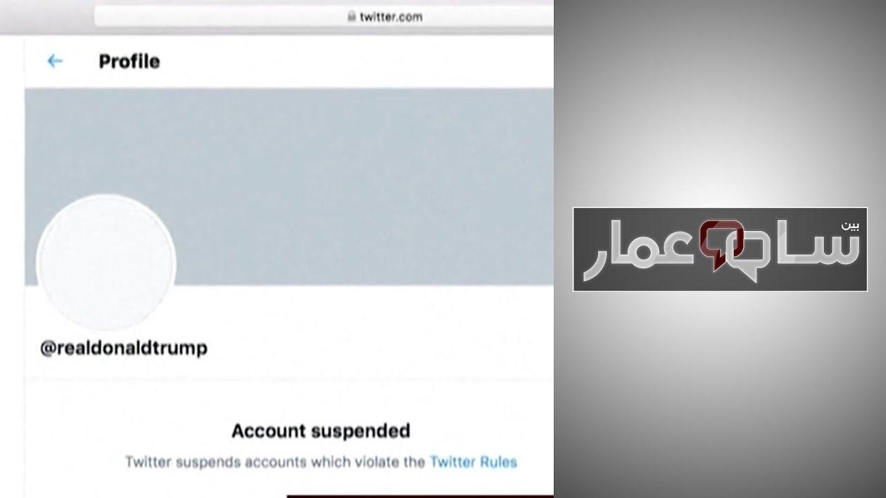بين سام وعمار: أين حرية التعبير عندما يتم وقف حساب رئيس أميركي؟  - نشر قبل 8 ساعة